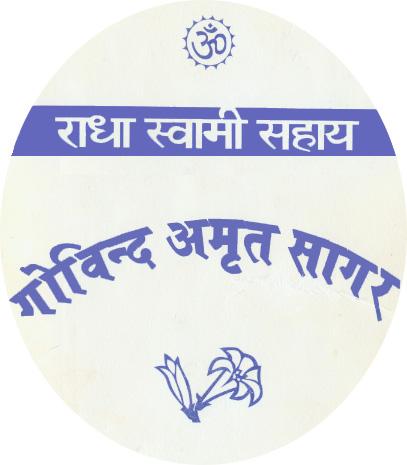 Govind Amrit Sagar - cover page